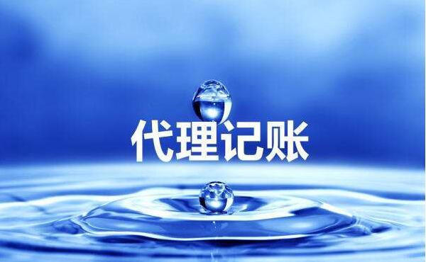 杭州代理记账有什么需要掌握的事项?具备条件