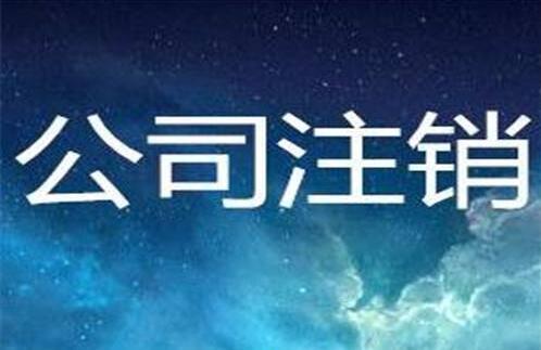 杭州公司为什么注销不了?注销公司需要满足什么条件