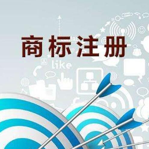 商标泛亚电竞平台app具体有哪些流程?企业申请泛亚电竞平台app商标的作用有哪些