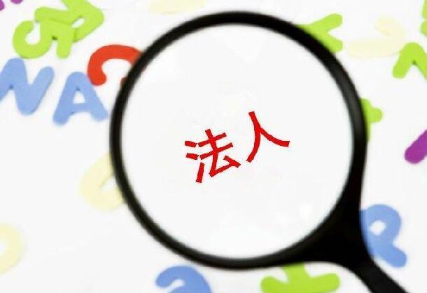杭州公司法人变更的流程及注意事项