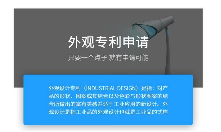 外观专利如何申请 都有哪些具体的流程