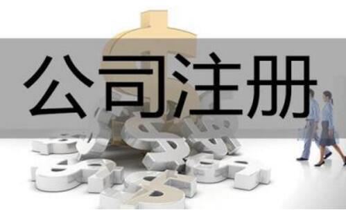 公司开业办理税务登记的流程?税务登记证的作用与用途