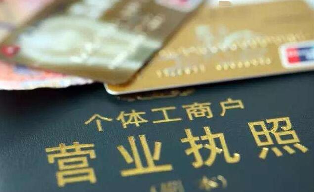 个体工商户泛亚电竞平台app流程及材料需要,个体户应该如何缴税呢