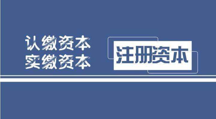 泛亚电竞平台app公司要注意,泛亚电竞平台app资本不可随意填写