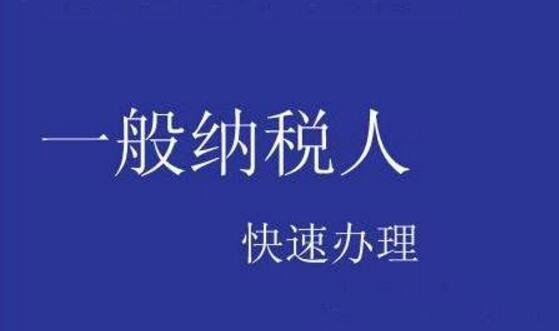杭州一般纳税人申请需要注意哪些问题